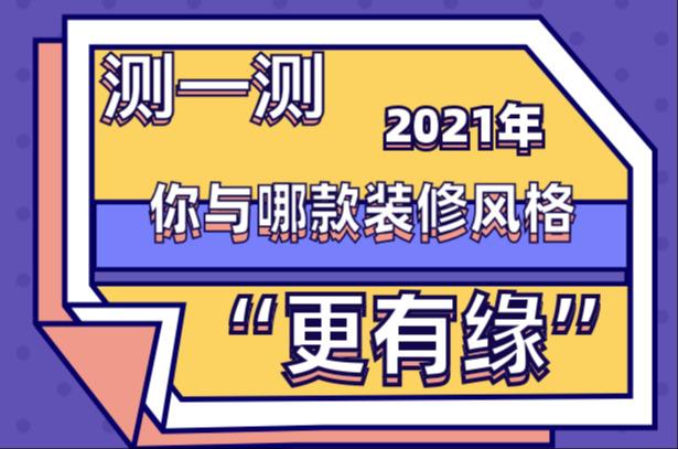 """测一测2021年你与哪款装修风格""""更有缘"""""""